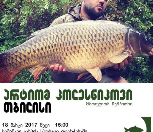 carp_seminar