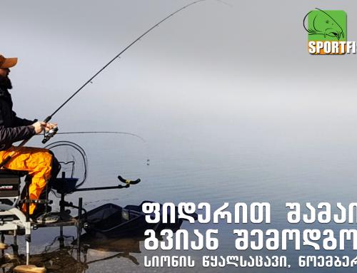 Feeder Fishing – ფიდერით შამაიაზე გვაინ შემოდგომით