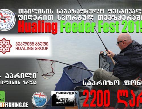 Feeder – საგაზაფხულო ფესტივალი ფიდერით თევზჭერაში HualingFeeder Fest 2019 – Tbilisi Sea