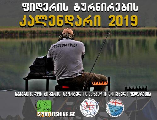 Feeder Fishing – 2019 წლის კალენდარი