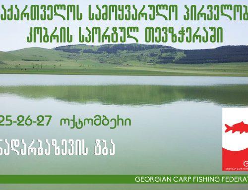 Carp Fishing – 25-26-27 ოქტომბერი – სამოყვარულო პირველობა კარპის სპორტულ ჭერაში
