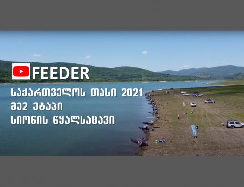 FEEDER – საქართველოს თასი 201 / მე2 ეტაპი – ვიდეო